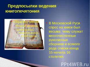 Предпосылки ведения книгопечятония В Московской Руси спрос на книги был весьма ч