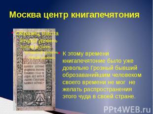 Москва центр книгапечятония К этому времени книгапечятоние было уже довольно Гро