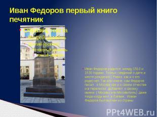 Иван Федоров первый книго печятник Иван Федоров радился между 1510 и 1530 годами