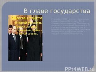 В главе государства 31 декабря 1999г в связи с досрочным уходом Ельцина. В отста