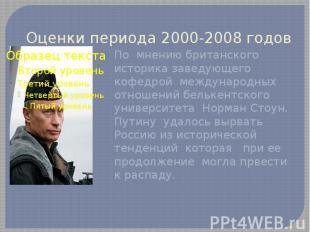 Оценки периода 2000-2008 годовПо мнению британского историка заведующего кофедро
