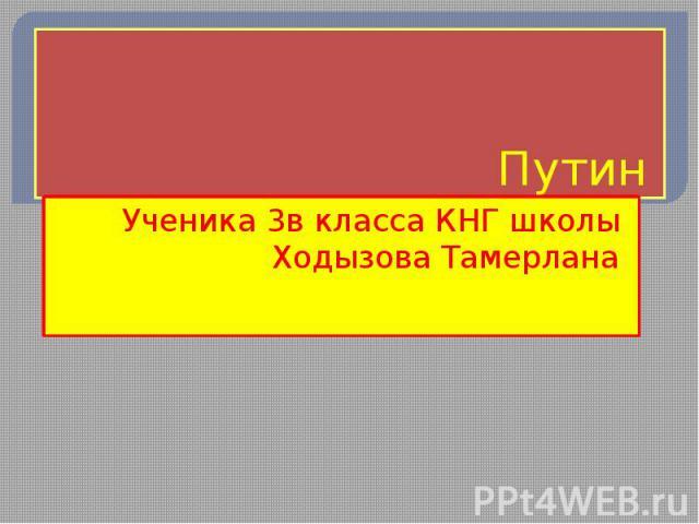 Путин Ученика 4в класса КНГ школы Ходызова Тамерлана