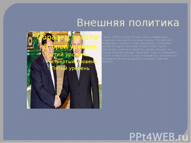 Внешняя политикаВ июне 2000г указом Путина была утверждена концепция внешней политики страны Российской Федирации. Согласно этому документу,основными целями внещней политики. В 2000-2007г Путин принимали учястие в саммитах группы восьми на Японий Ит…