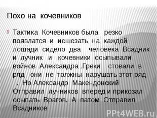 Похо на кочевников Тактика Кочевников была резко появлатся и исшезать на каждой