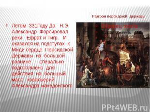Летом 331Году До. Н.Э. Александр Форсировал реки Ефрат и Тигр. И оказался на под