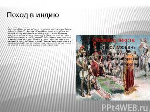 Поход в индию Весной 326году до Н.Э. Александр вторгся в индию чтобы попасть в и