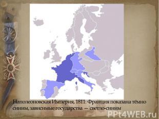 Наполеоновская Империя, 1811: Франция показана тёмно синим, зависимые государств