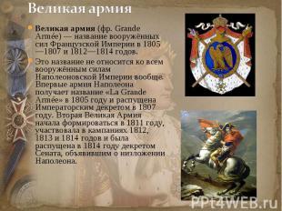 Великая армия (фр.Grande Armée) — название вооружённых сил Французской Империи