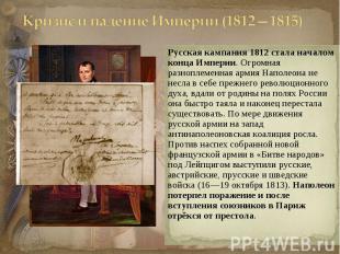 Русская кампания 1812 стала началом конца Империи. Огромная разноплеменная армия