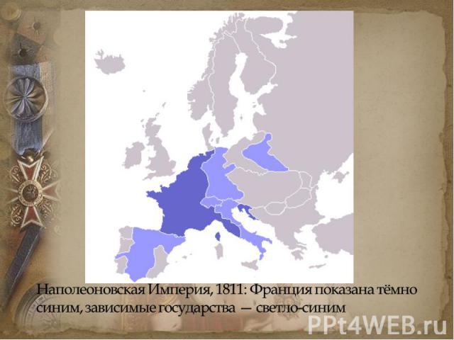Наполеоновская Империя, 1811: Франция показана тёмно синим, зависимые государства— светло-синим