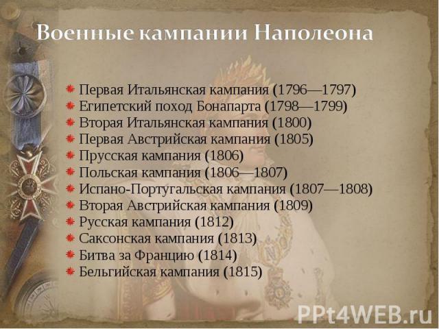 Первая Итальянская кампания (1796—1797)Египетский поход Бонапарта (1798—1799)Вторая Итальянская кампания (1800)Первая Австрийская кампания (1805)Прусская кампания (1806)Польская кампания (1806—1807)Испано-Португальская кампания (1807—1808)Вторая Авс…