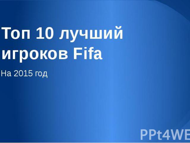 Топ 10 лучший игроков Fifa На 2015 год