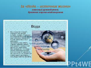 1а «Вода – источник жизни» классный руководитель Еременко марина владимировна
