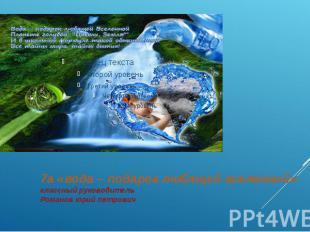 7а «вода – подарок любящей вселенной» классный руководитель Романов юрий петрови