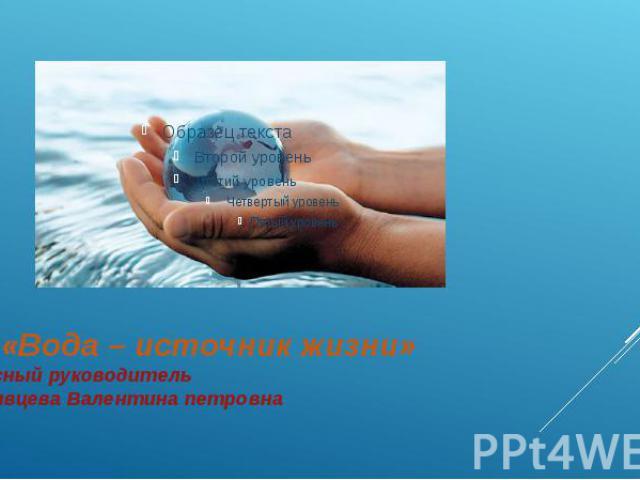 8а «Вода – источник жизни» классный руководитель кудрявцева Валентина петровна