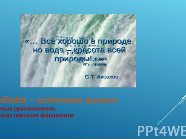 9а «Вода – источник жизни» классный руководитель Усманова танзиля фаритовна