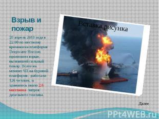 Взрыв и пожар 20 апреля 2010 года в 22:00 по местному времени на платформе Deepw