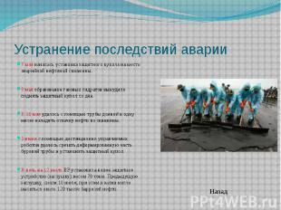 Устранение последствий аварии 7 мая началась установка защитного купола на место