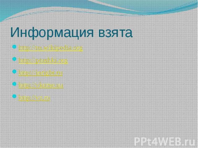 Информация взята http://ru.wikipedia.org http://ptushki.org http://inright.ru http://vkurse.ua http://vz.ru