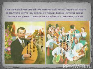 Наш известный хор казачий – он известен всей земле! За границей ждут с ним встре