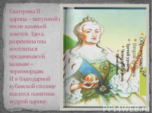 Екатерина II - царица – матушкой в песне казачьей зовется. Здесь разрешила она п