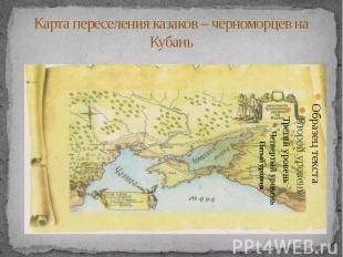 Карта переселения казаков – черноморцев на Кубань