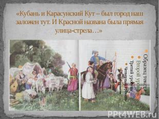«Кубань и Карасунский Кут – был город наш заложен тут. И Красной названа была пр