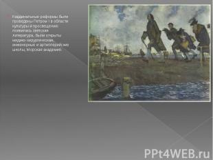 Кардинальные реформы были проведены Петром I в области культуры и просвещения: п