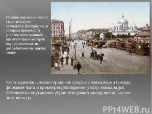 Особое значение имело строительство каменного Петербурга, в котором принимали уч