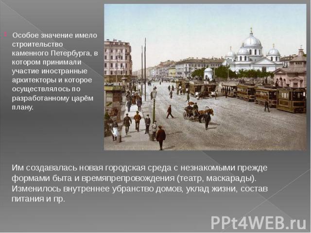 Особое значение имело строительство каменного Петербурга, в котором принимали участие иностранные архитекторы и которое осуществлялось по разработанному царём плану. Особое значение имело строительство каменного Петербурга, в котором принимали участ…