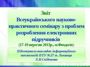 Звіт Всеукраїнського науково-практичного семінару з проблем розроблення електрон