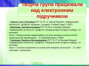 .- Харчук Ольга Петрівна ПТУ № 25 м. Зіньків Предмет «Інформаційні технології»,