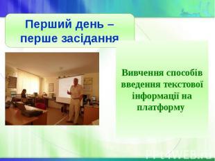 Вивчення способів введення текстової інформації на платформу