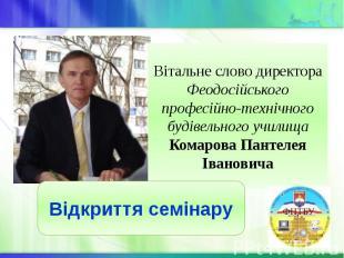 Вітальне слово директора Феодосійського професійно-технічного будівельного учили