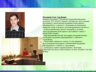 Ветчинкін Олег СергійовичІнженер-програміст Лабораторії підручникотворення Інсти