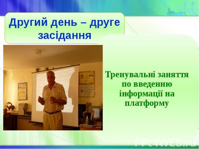 Тренувальні заняття по введенню інформації на платформу