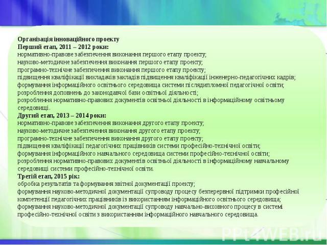 Організація інноваційного проектуПерший етап, 2011 – 2012 роки:нормативно-правове забезпечення виконання першого етапу проекту;науково-методичне забезпечення виконання першого етапу проекту;програмно-технічне забезпечення виконання першого етапу про…