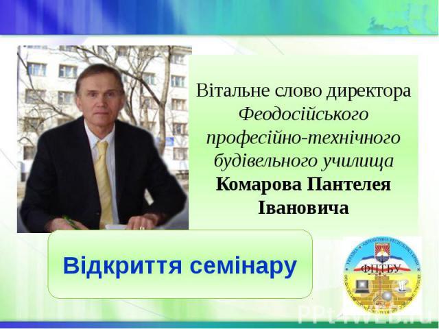 Вітальне слово директора Феодосійського професійно-технічного будівельного училищаКомарова Пантелея Івановича