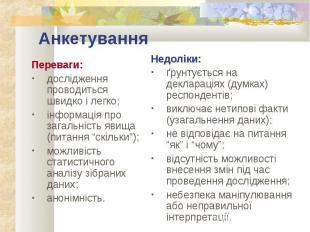 Переваги:Переваги:дослідження проводиться швидко і легко; інформація про загальн
