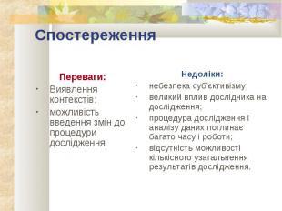 Переваги:Переваги:Виявлення контекстів; можливість введення змін до процедури до