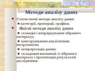 Методи аналізу данихСтатистичні методи аналізу даних ■ категорії, пропорції, гра