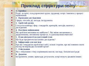Приклад структури звіту 1. ХронікаПодії, зустрічі, склад проектної групи, трудно