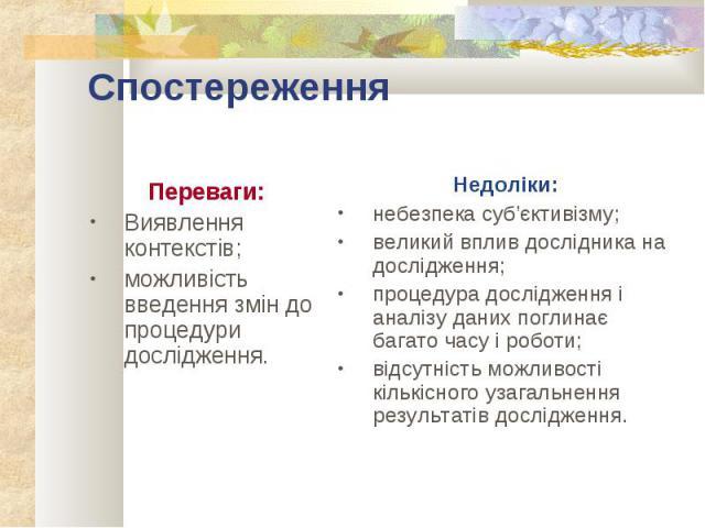 Переваги:Переваги:Виявлення контекстів; можливість введення змін до процедури дослідження.