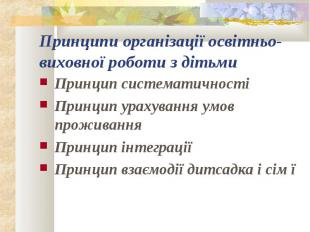 Принципи організації освітньо-виховної роботи з дітьми Принцип систематичності П