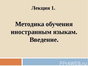 Лекция 1. Методика обучения иностранным языкам. Введение.