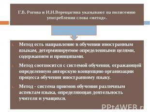 Г.В. Рогова и И.Н.Верещагина указывают на полисемию употребления слова «метод».