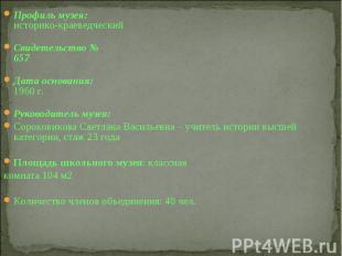 Профиль музея: историко-краеведческий Профиль музея: историко-краеведческий Свид