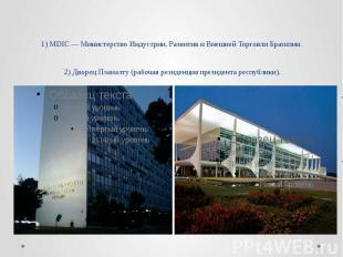 1) MDIC — Министерство Индустрии, Развития и Внешней Торговли Бразилии. 2) Дворе