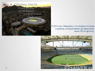 В 2014 году«Маракана» стал вторым в истории стадионом, который принял два