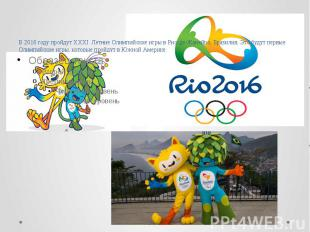 В 2016 году пройдут XXXI Летние Олимпийские игрыв Рио-де-Жанейро, Бр
